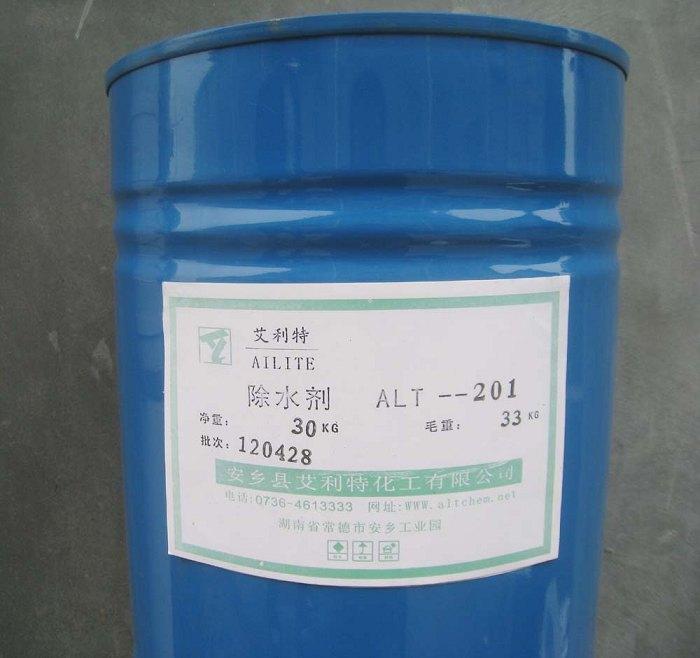 除水剂ALT-201